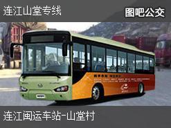 福州连江山堂专线上行公交线路