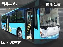 福州闽清县8路上行公交线路