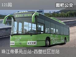 广州121路上行公交线路