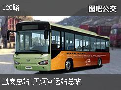 广州126路上行公交线路