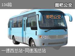 广州134路上行公交线路