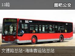 广州13路上行公交线路