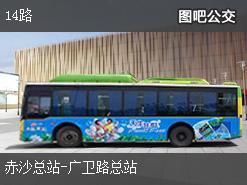 广州14路上行公交线路