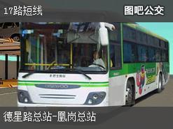 广州17路短线上行公交线路