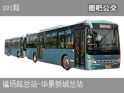 广州191路上行公交线路