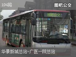 广州194路上行公交线路