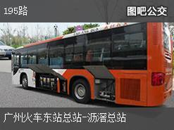 广州195路上行公交线路