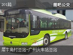广州201路上行公交线路