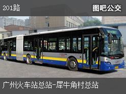 广州201路下行公交线路