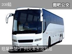 广州209路上行公交线路