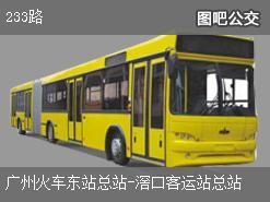 广州233路上行公交线路
