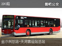 广州290路上行公交线路