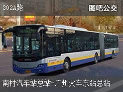 广州302A路上行公交线路