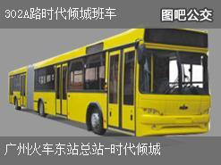 广州302A路时代倾城班车上行公交线路
