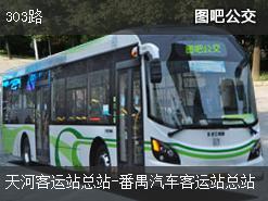 广州303路上行公交线路