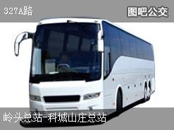 广州327A路上行公交线路