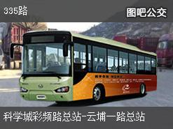 广州335路上行公交线路