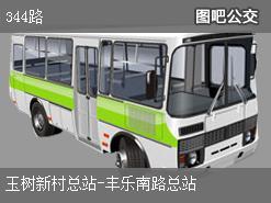 广州344路上行公交线路
