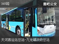 广州345路上行公交线路
