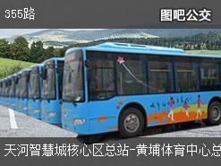 广州355路上行公交线路