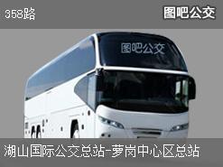 广州358路上行公交线路
