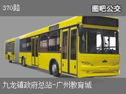 广州370路上行公交线路