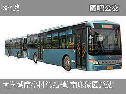 广州384路上行公交线路