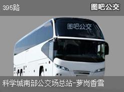 广州395路上行公交线路