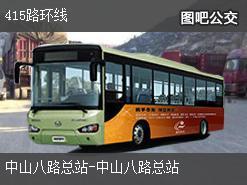 广州415路环线公交线路