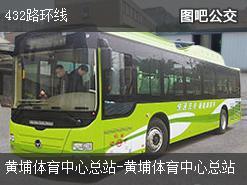 广州432路环线公交线路