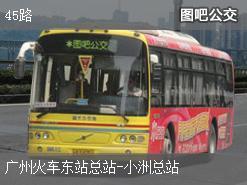 广州45路上行公交线路