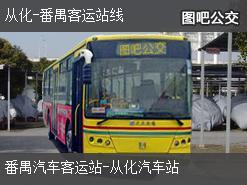 广州从化-番禺客运站线下行公交线路