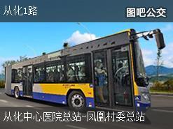 广州从化1路上行公交线路
