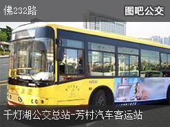 广州佛232路上行公交线路