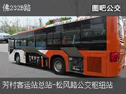 广州佛232B路上行公交线路