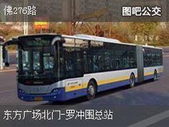 广州佛276路上行公交线路