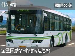广州佛314路上行公交线路