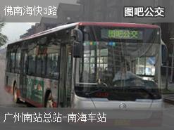 广州佛南海快3路上行公交线路