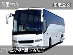 广州佛里07路上行公交线路