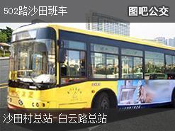 广州502路沙田班车上行公交线路