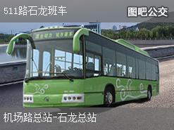 广州511路石龙班车上行公交线路