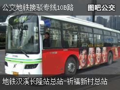 广州公交地铁接驳专线10B路上行公交线路