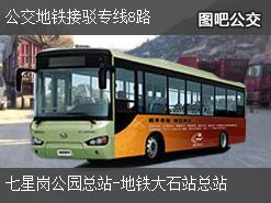 广州公交地铁接驳专线8路上行公交线路
