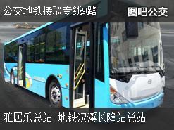广州公交地铁接驳专线9路上行公交线路