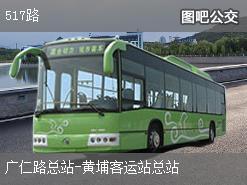 广州517路上行公交线路