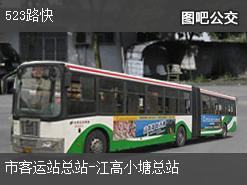 广州523路快上行公交线路
