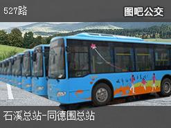 广州527路上行公交线路