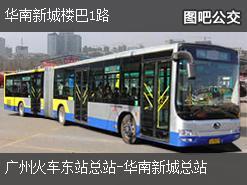 广州华南新城楼巴1路上行公交线路