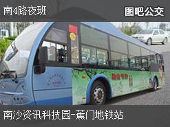 广州南4路夜班上行公交线路