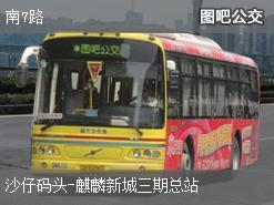 广州南7路上行公交线路